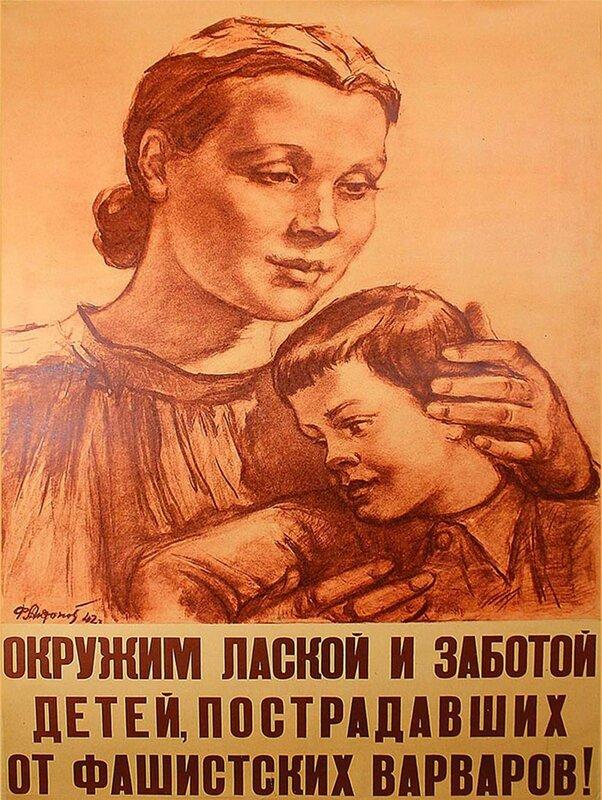 Плакат времён Великой Отечественной войны. 1942 год.