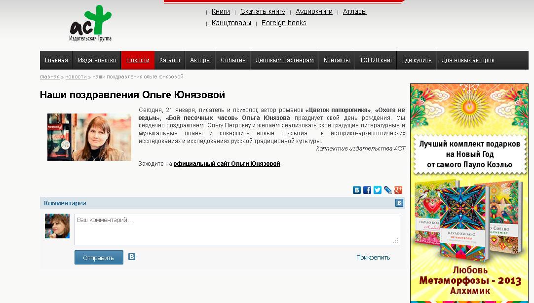 Поздравление-от-АСТ