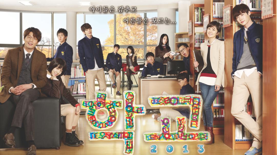 [2013][K] School 2013 2494_original