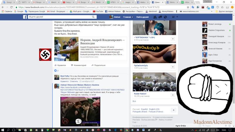 AlextimeNorkinAndreyVladimirovich2016-10-26_194528.jpg