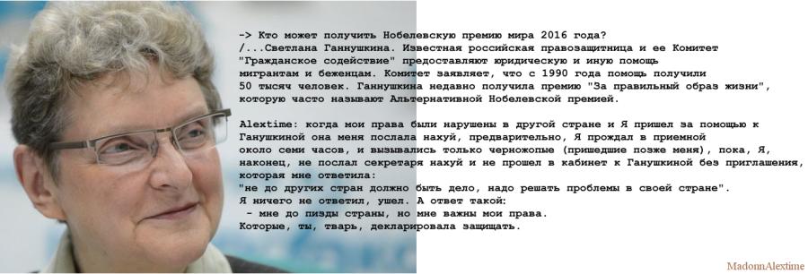 AlextimeSvetlanaGannushkina.png