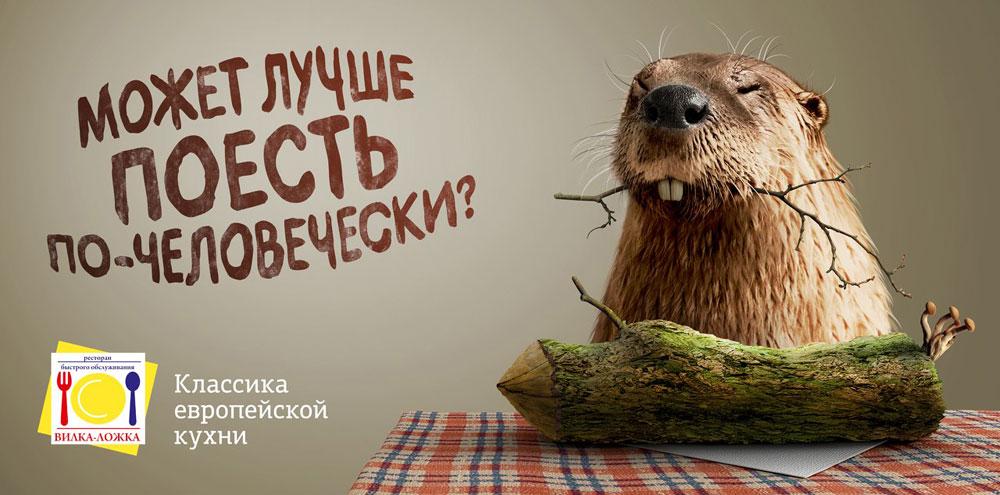vilka_lojka2