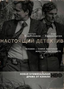 true-detective-big-poster