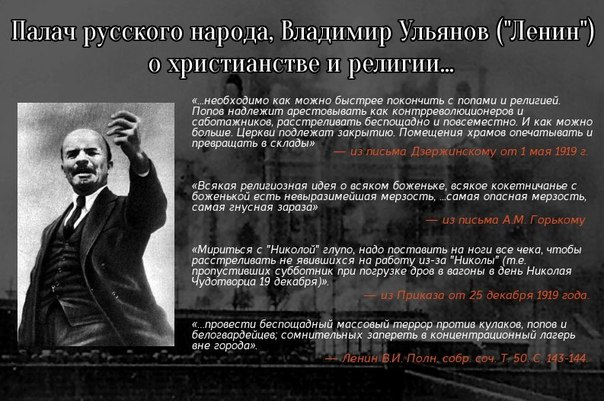 Ленин о религии
