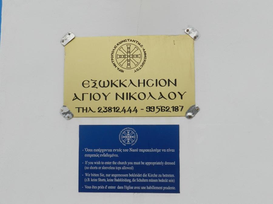 """""""Каникулы на Кипре"""" - 3"""
