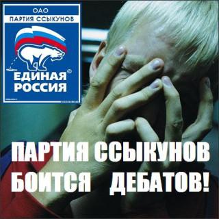 """""""Единая Россия"""" - партия ссыкунов"""