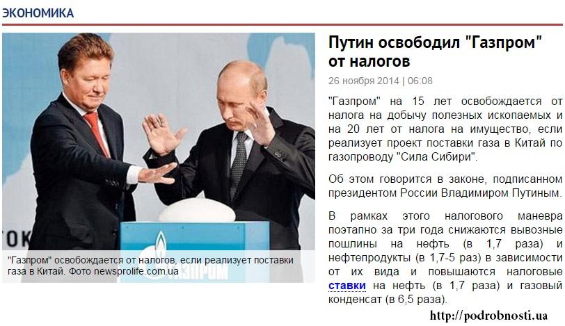 osvobodit_gazprom