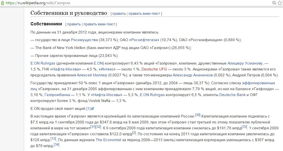 info gazprom
