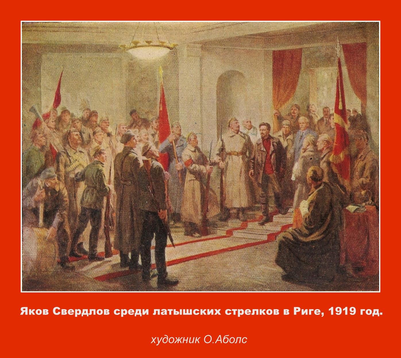 latstrelki i sverdlov v rige 1919