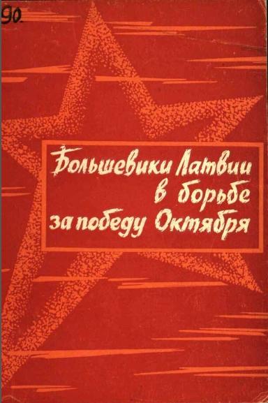 Большевики Латвии в борьбе за победу Октября.