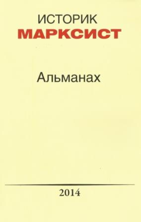 Istorik-marksist-ww1-cover