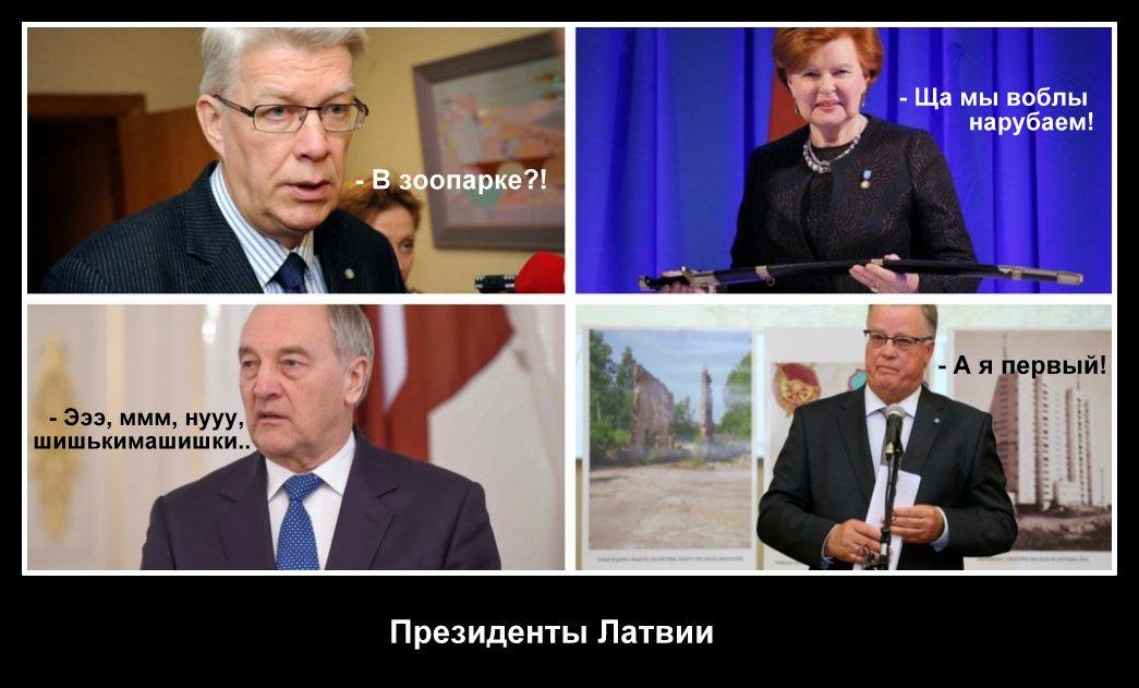 президенты латвии