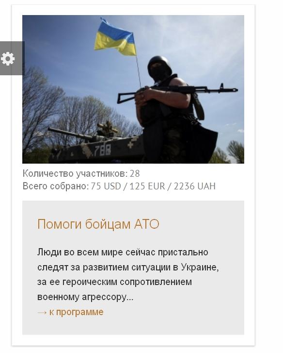 ukrain_ato_2