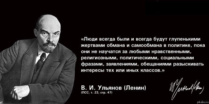 Ленин, интересы