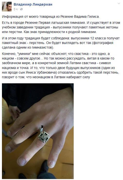 svastika_rezekne