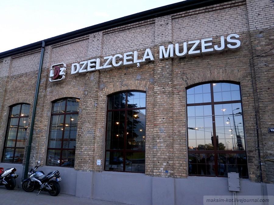Dzelzc_muz_2016_-00001a