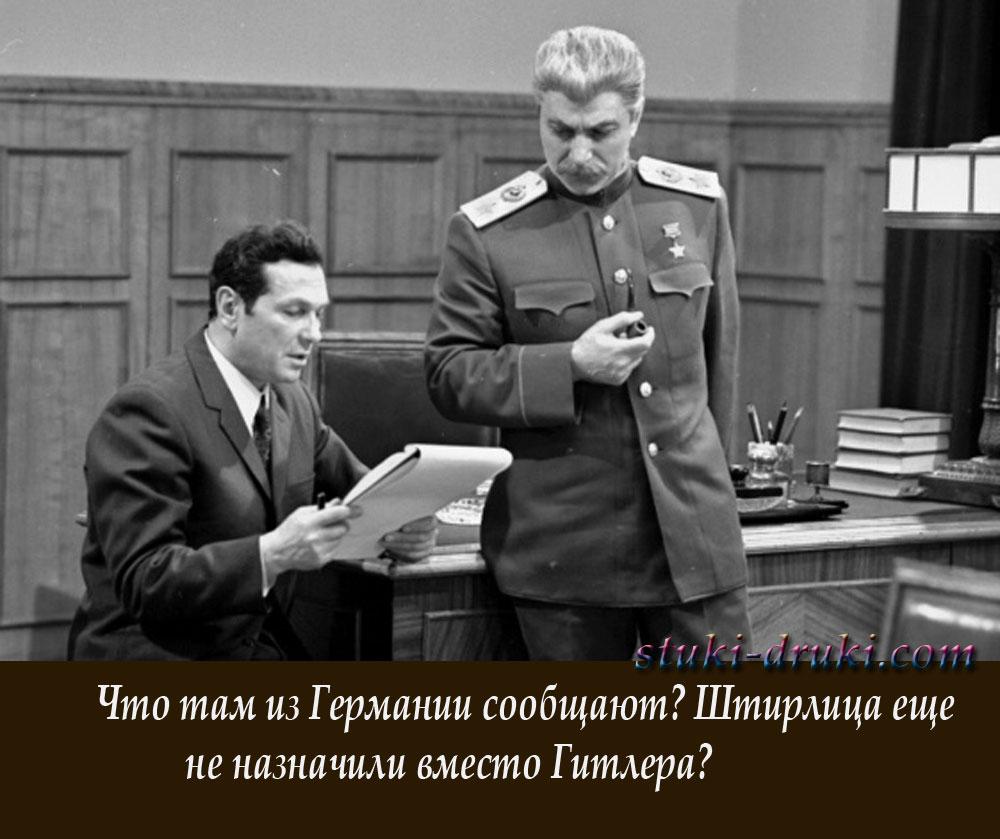 Stirlic-Stalin