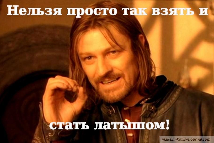nelzya-prosto-tak-vzyat_i_stat_latyshom_