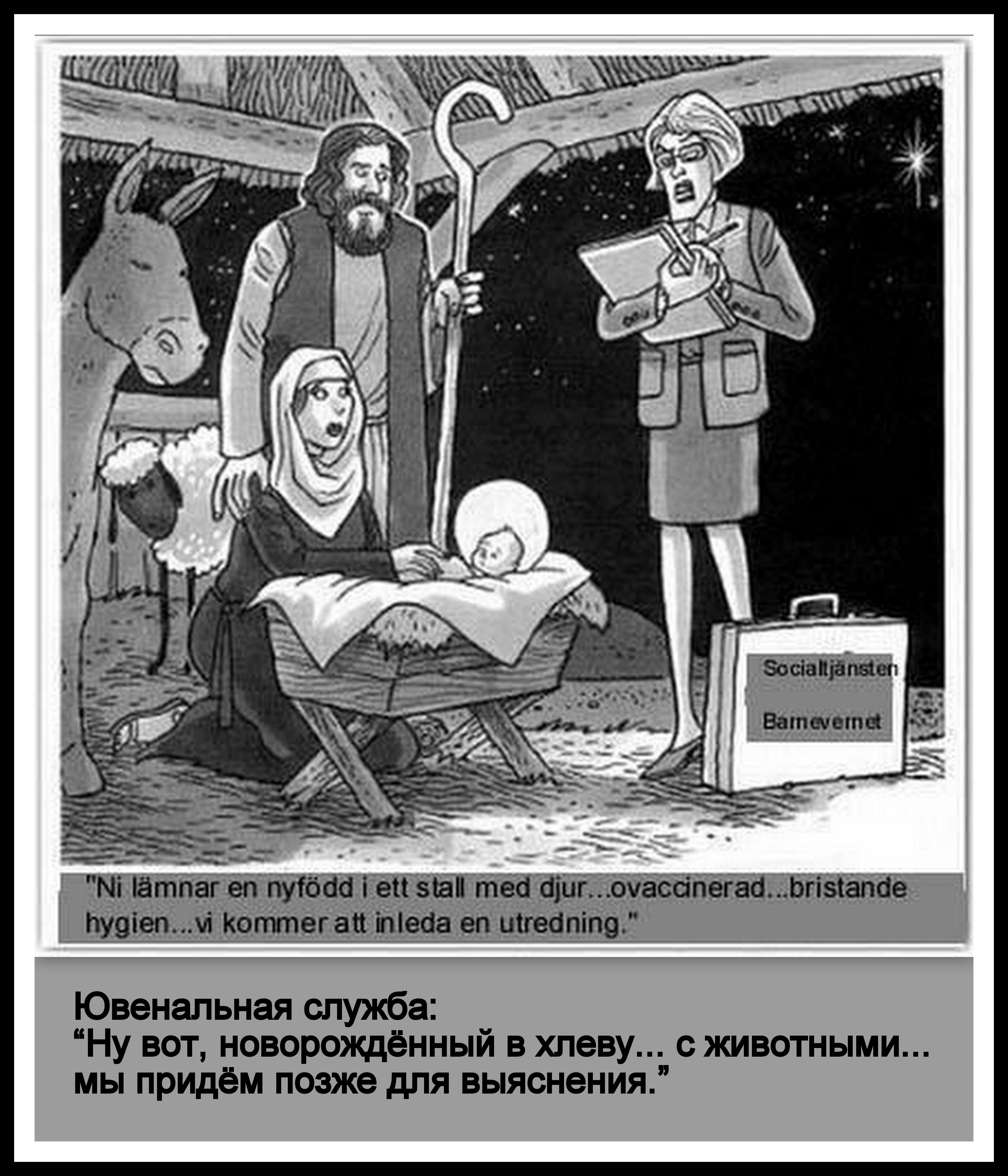 Juvenile Jesus