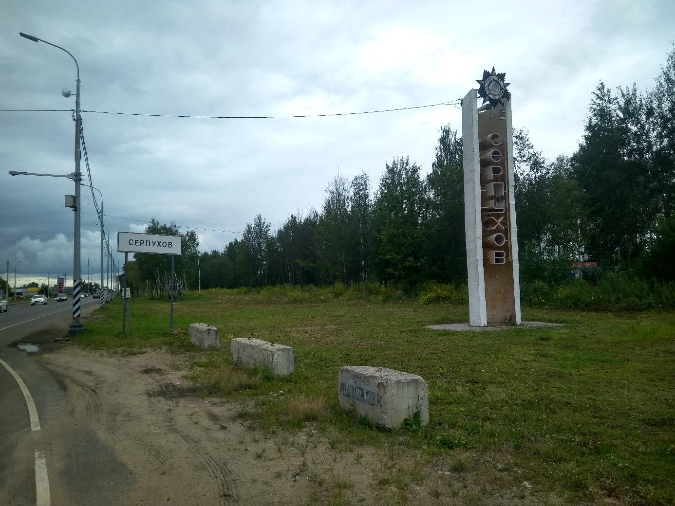 Въезд в Серпухов