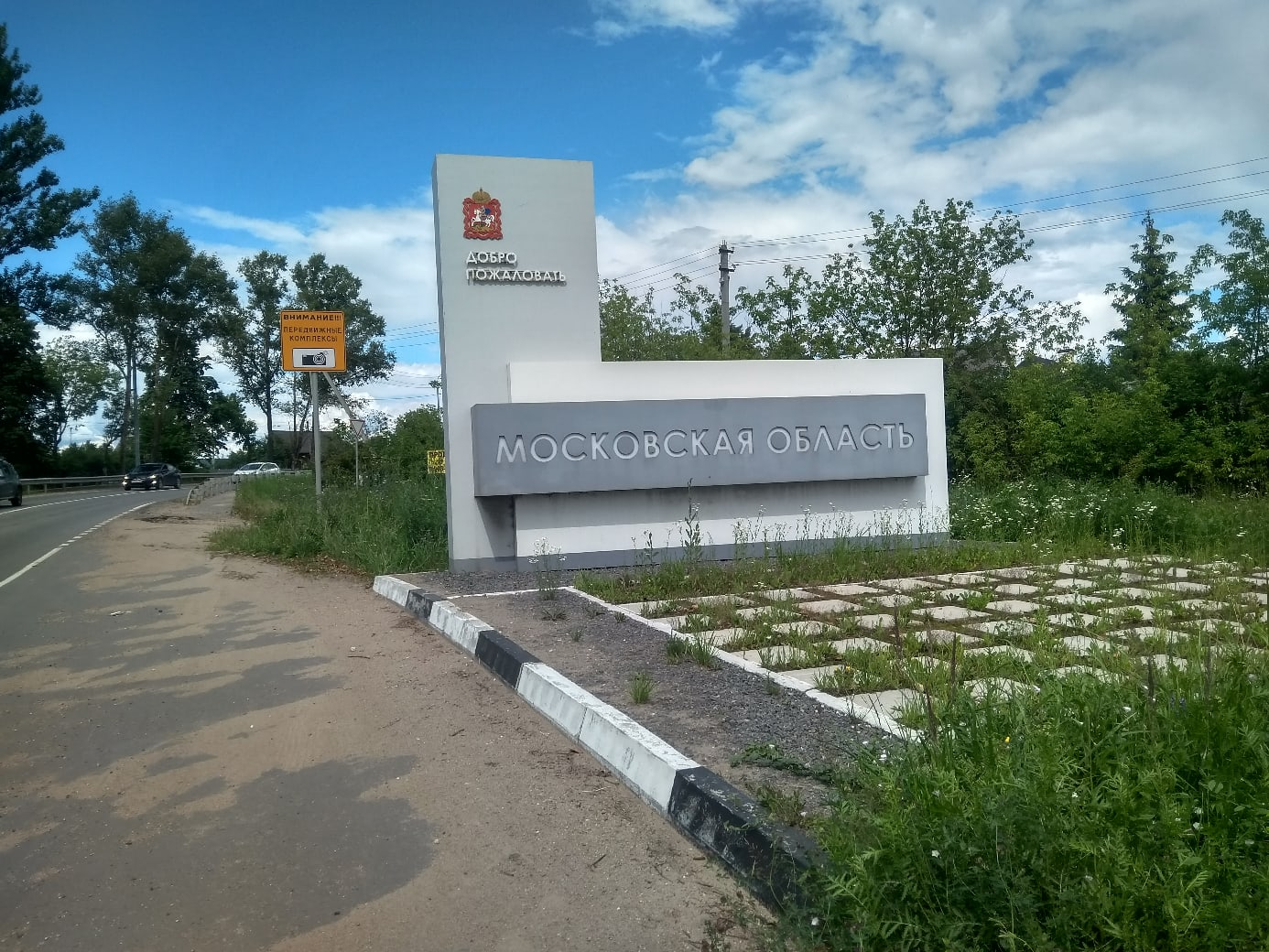 Стелла на въезде  в московскую область