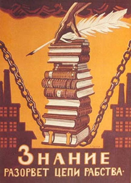 Знание-рабство