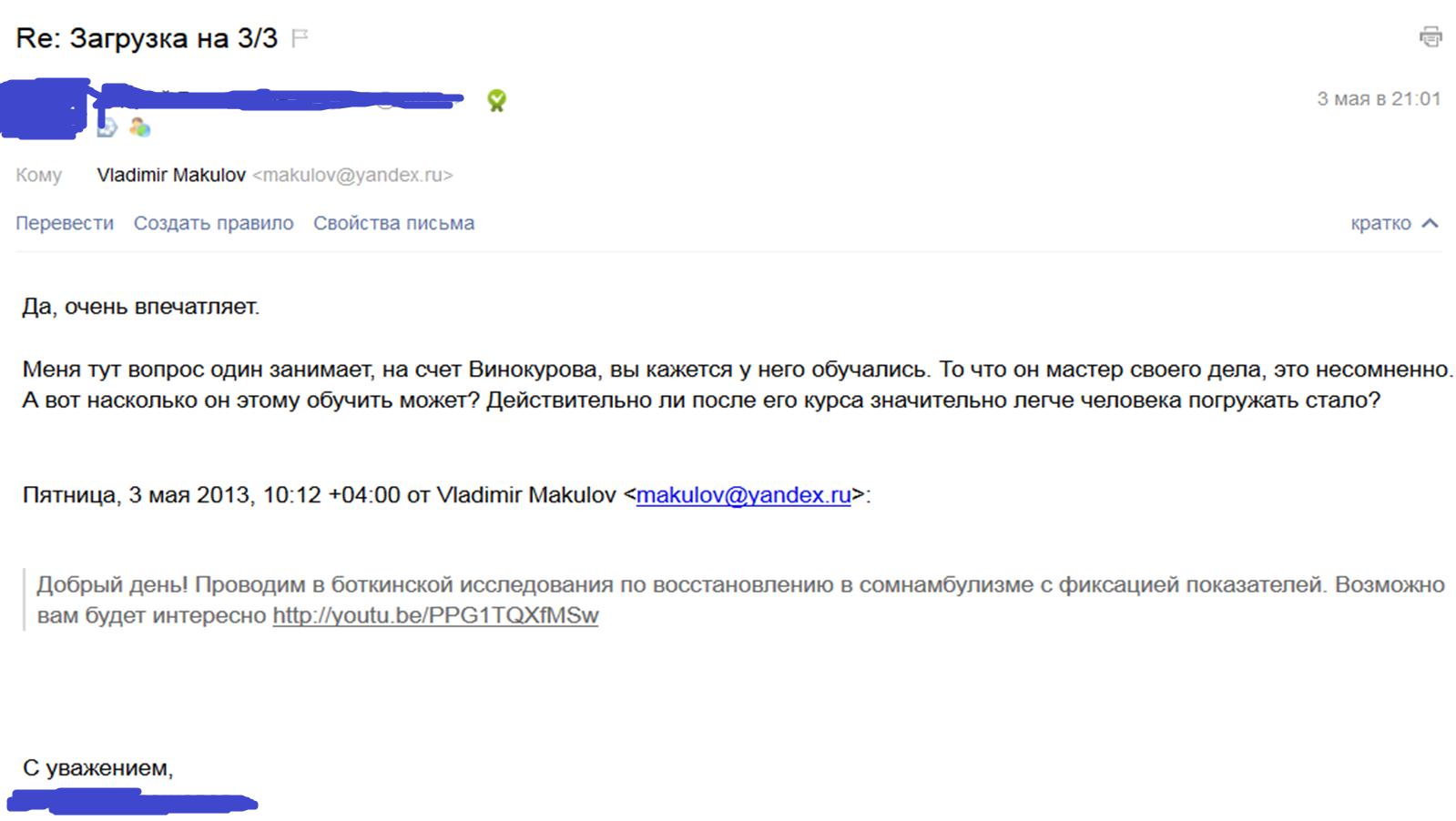Переписка Винокуров