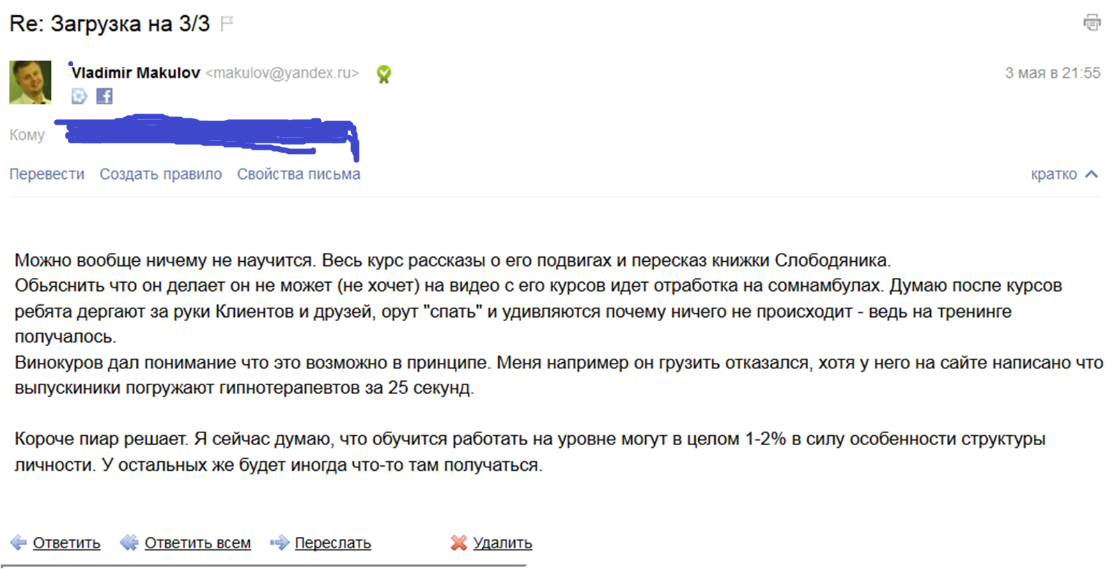 Переписка Винокуров 2
