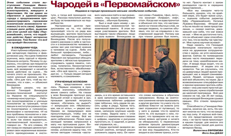 Винокуров ДК Ивантеевка