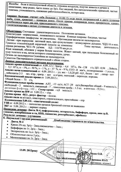 Vypiska_Kharkov_ch2
