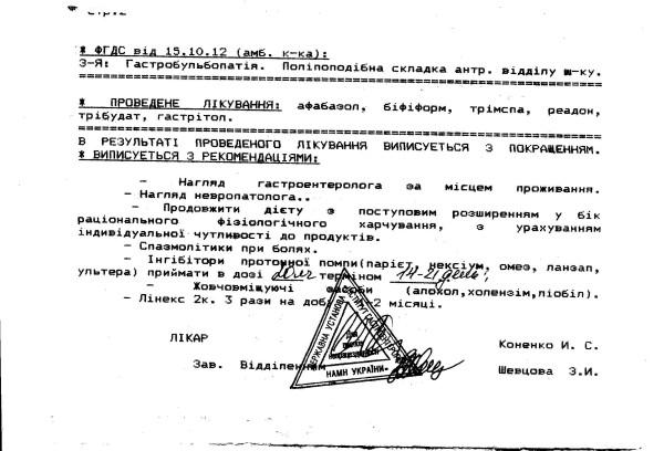 Vypiska_Dnepropetrovsk_ch_2