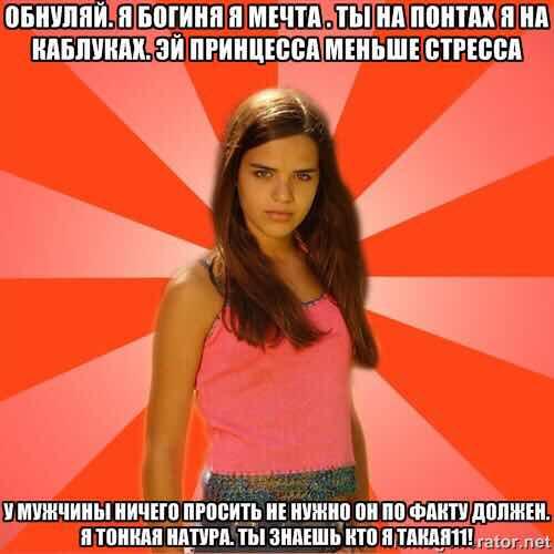 skazala-konchi-v-menya