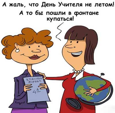 kartinki_pro_ychitelei_12