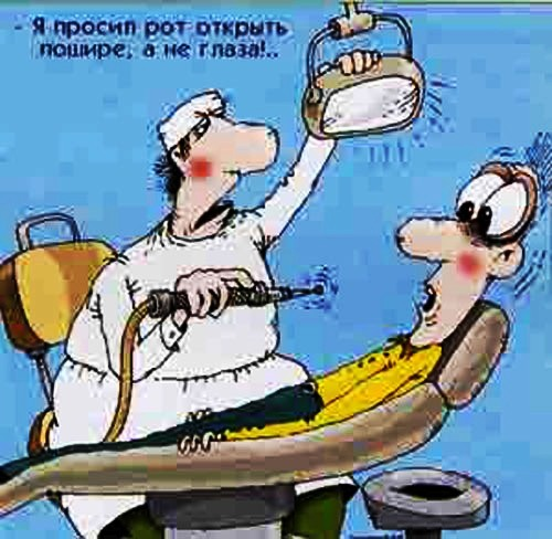 Стоматолог врачь рассказ фото 284-243