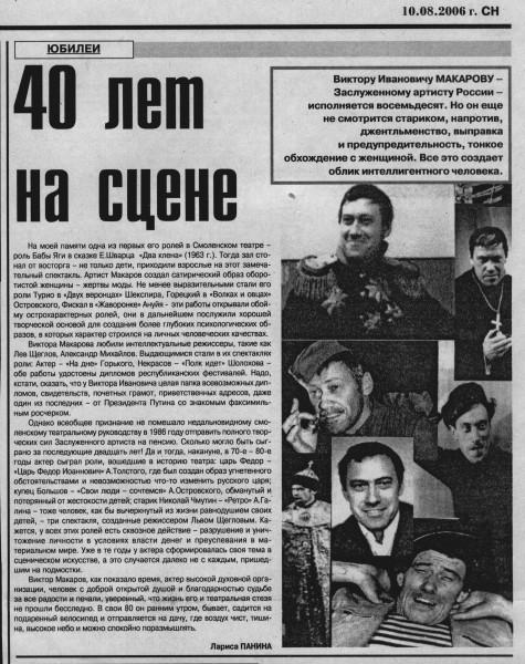40лет