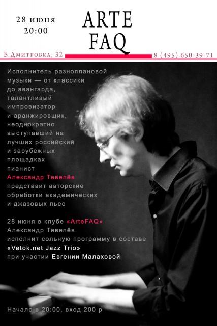 Александр Тевелёв