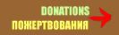 Пожертвования|Donations