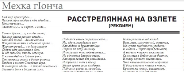 газета о геноциде ингушей 1992