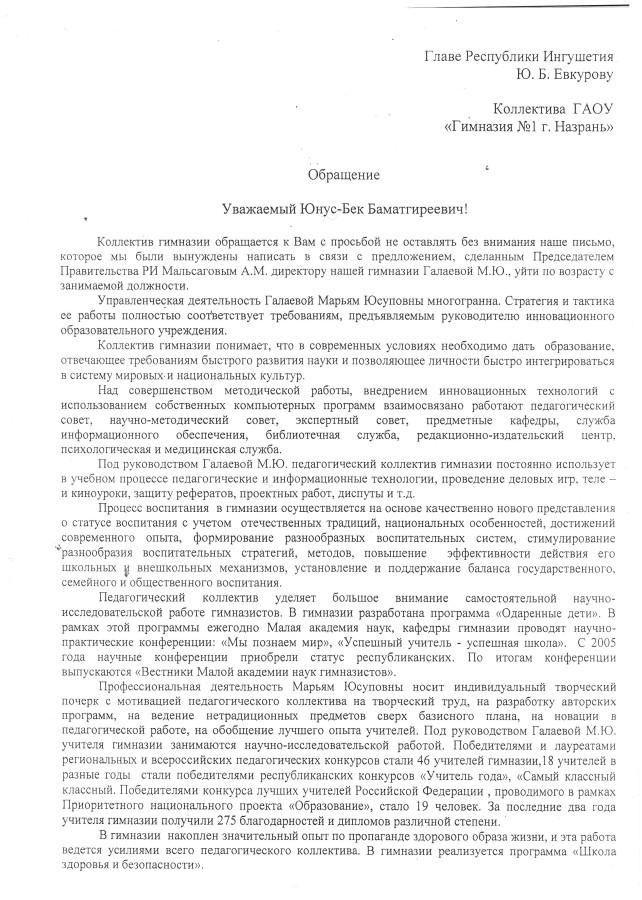 Марем Галаева гимназия 1 г.Назрань