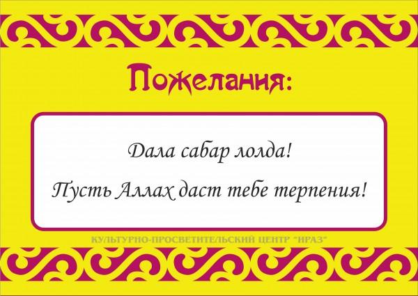 Поздравления на ингушском языке парню