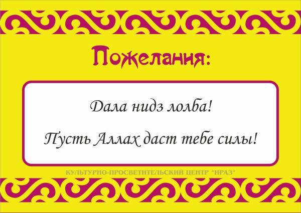 Ингушское поздравления с днем рождения