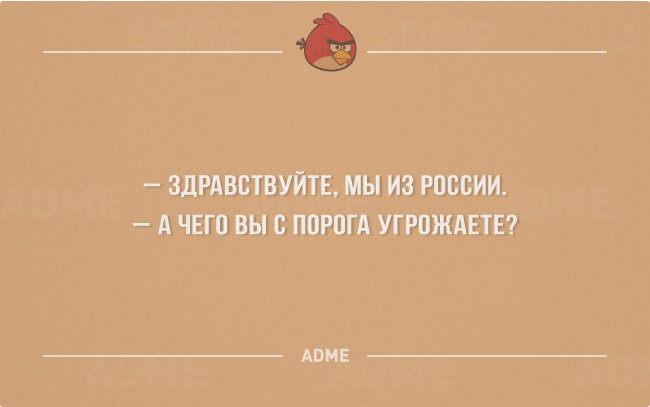 мы из России