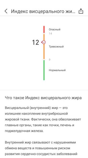 Screenshot_2018-11-15-01-42-24-494_com.picooc.international
