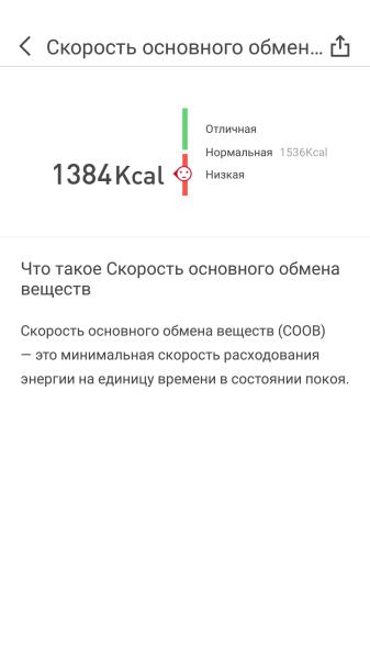Screenshot_2018-11-15-01-42-35-612_com.picooc.international