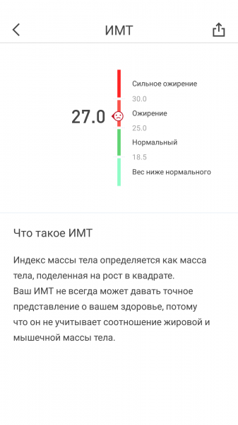 Screenshot_2018-11-15-01-42-58-799_com.picooc.international