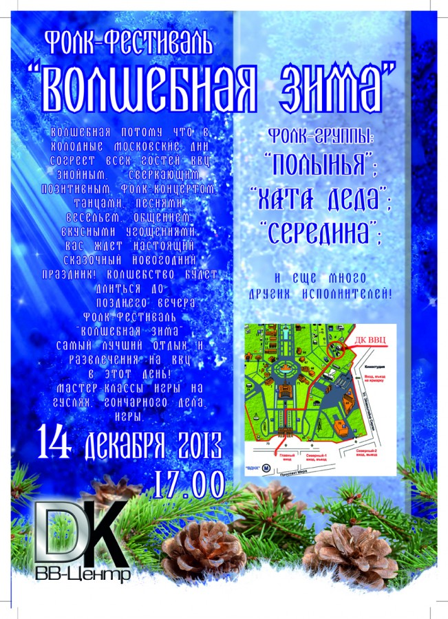 Афиша_14.12.2013sm