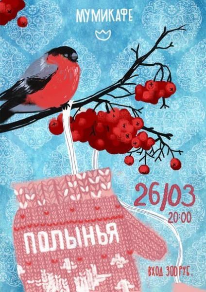 2014.26.03 mumi-cafe