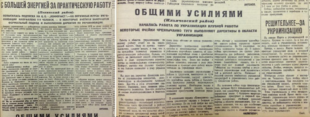 Украинизация 1927 421