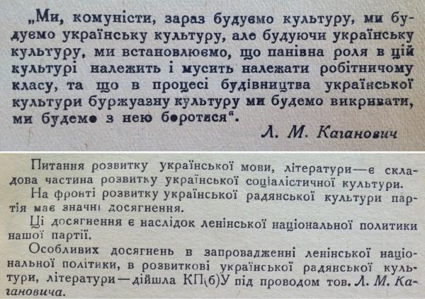 Украинизация 1933_1.jpg
