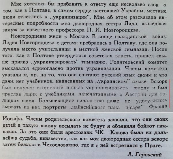Украинизация Полтава.jpg